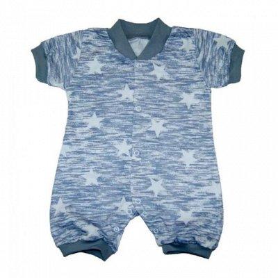 Яселька*Одежда для малышей — Песочник