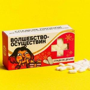Конфеты - таблетки «Желания исполнин»: 100 г