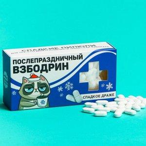 Конфеты - таблетки «Послепраздничный взбодрин»: 100 гр.