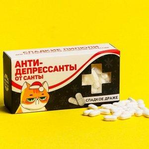 Конфеты - таблетки «Антидепрессанты»: 100 г