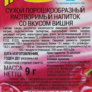 Растворимый напиток Invite вишня, 9 г