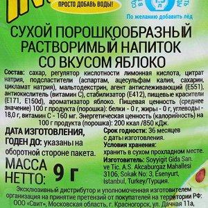Растворимый напиток Invite яблоко, 9 г