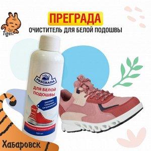 ПРЕГРАДА Очиститель 100мл для БЕЛОЙ подошвы/24шт/