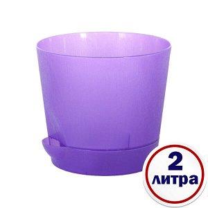 Горшок д/цв 2л,с поддоном Фиолетовый_прозрачный