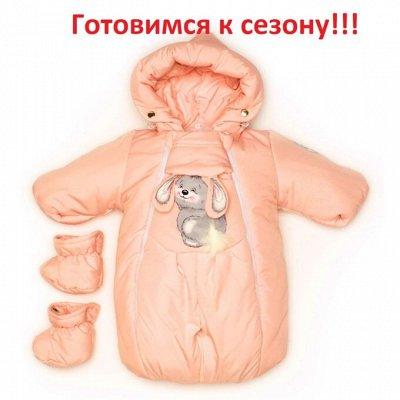 Одеваем детвору - детская одежда — Комбинезоны. Зима, демисезон. Отличное качество. От 3048 р