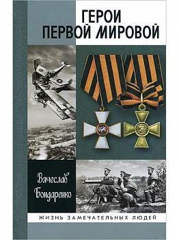Серия ЖЗЛ. Герои первой мировой войны