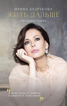 Уценка. Ирина Безрукова: Жить дальше. Автобиография