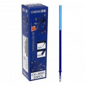 Стержень гелевый, синий, 0.5 мм, L-131 мм, для ручки «ПИШИ-СТИРАЙ» 20 шт