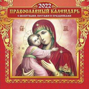 """МАЛЫЙ перекидной настенный календарь на скрепке на 2022 год """"Иконы"""""""