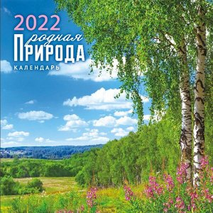 """МАЛЫЙ перекидной настенный календарь на скрепке на 2022 год """"Природа"""""""