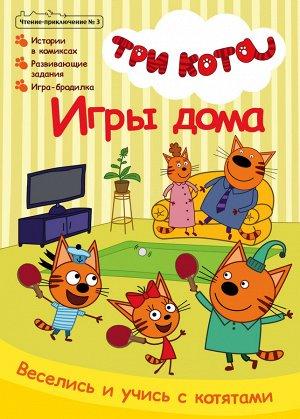 """Журнал """"Чтение-приключение №3 июнь-июль 2021 Три кота. Игры дома."""""""