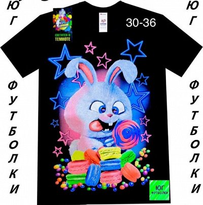 Светящиеся футболки Brawl, Among. Аксессуары — Малышкам — крутышкам! Самые хиты! НОВИНКА