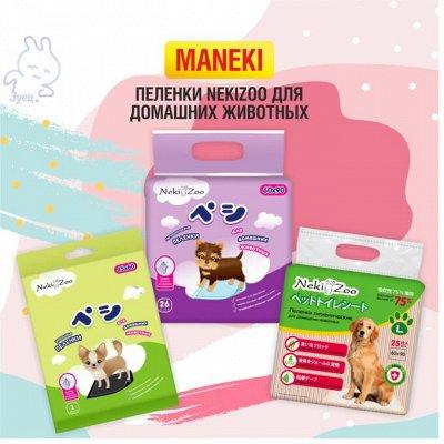 Если нужно быстро: товары ежедневного спроса — Maneki: Пеленки Nekizoo для домашних животных