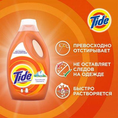 Pampers Подгузники Active Baby 595 рублей — Tide / Тайд средство для стирки