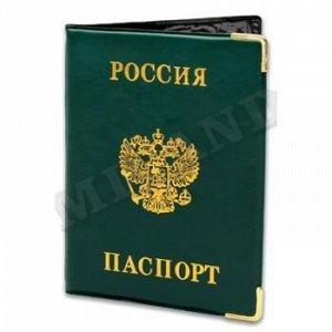Обложка на паспорт Россия зелёная (с метал. уголками) ОП-9095 MILAND {Россия}