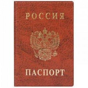 Обложка для паспорта ПВХ с тиснением коричневая 2203.В-104 ДПС {Россия}