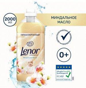 Lenor / Ленор Кондиционер для белья Миндальное масло 2л