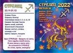 """Двойной карманный календарь 2022 """"Гороскоп Звёздный Стрелец"""""""