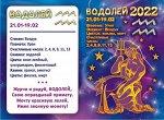 """Двойной карманный календарь 2022 """"Гороскоп Звёздный Водолей"""""""