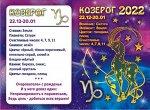 """Двойной карманный календарь 2022 """"Гороскоп Звёздный Козерог"""""""