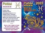"""Двойной карманный календарь 2022 """"Гороскоп Звёздный Рыбы"""""""