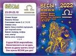 """Двойной карманный календарь 2022 """"Гороскоп Звёздный Весы"""""""