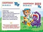 """Двойной карманный календарь 2022 """"Гороскоп Рисованный Скорпион"""""""