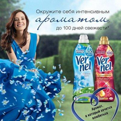 Pampers Подгузники Active Baby 595 рублей — Vernel / Вернель кондиционер для белья