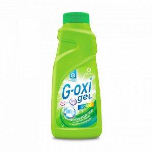 """Пятновыводитель """"G-oxi"""" для цветных вещей 500 мл НОВИНКА"""