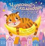 """СРЕДНИЙ перекидной настенный календарь на скрепке на 2022 год """"Символ Года - Тигр"""""""