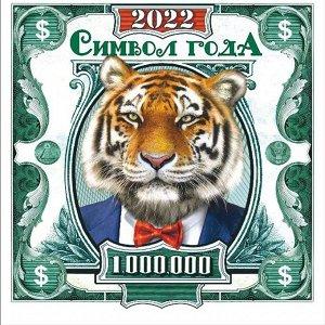 """МАЛЫЙ перекидной настенный календарь на скрепке на 2022 год """"Символ года - Тигр"""""""