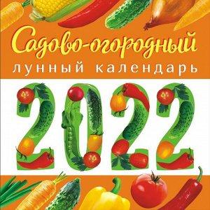 """МАЛЫЙ перекидной настенный календарь на скрепке на 2022 год """"Сад-Огород"""""""