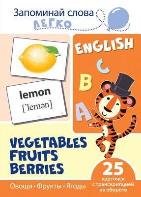 Развивающая игра СФЕРА Запоминай слова легко. English. Овощи, фрукты, ягоды. 25 карточек с транскрипцией на обороте5