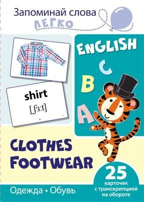 Развивающая игра СФЕРА Запоминай слова легко. English. Одежда, обувь. 25 карточек с транскрипцией на обороте5