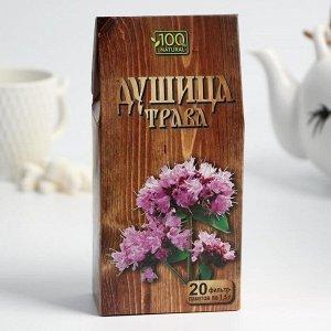 Чайный напиток Алтай «Душица трава», 20 фильтр-пакетов по 1,5 г.