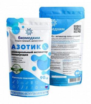 Азотик 90 гр. (1/100) НОВИНКА Универсальный активатор плодородия