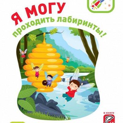 Издательство Я МОГУ - лучшее для дошколят! Новинки — Серия 4-6 лет