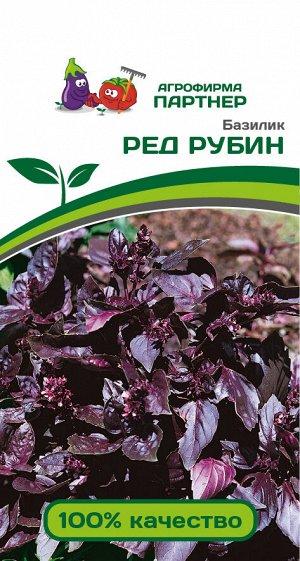 Семена Базилик Ред Рубин ^(1Г)