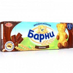 Медвежонок Барни Пирожное с шоколадом, 150 г