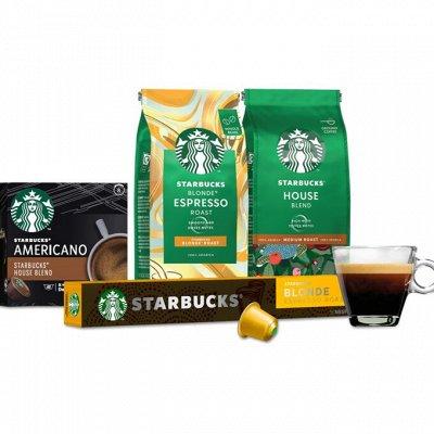 Двойной стандарт вкуса! ВЫБЕРИ свой — Starbucks по супер цене