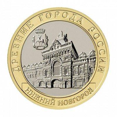 Новинка - Нижний Новгород 10 рублей! Тираж 1 млн монет!