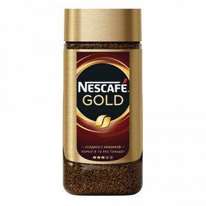 """Кофе молотый в растворимом NESCAFE (Нескафе) """"Gold"""", сублимированный, 190 г, стеклянная банка, 12135508"""