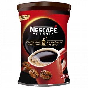 """Кофе растворимый NESCAFE """"Classic"""", 230 г, жестяная банка, 12438011"""