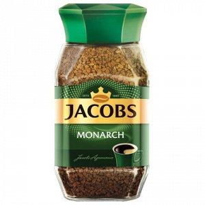 """Кофе растворимый JACOBS """"Monarch"""", сублимированный, 190 г, стеклянная банка, 8050934"""