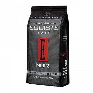 """Кофе молотый EGOISTE """"Noir"""", натуральный, 250 г, 100% арабика, вакуумная упаковка, 2549"""