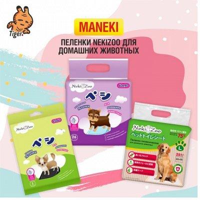 Если нужно быстро: доставим за день товары ежедневного спроса — Maneki: Пеленки Nekizoo для домашних животных