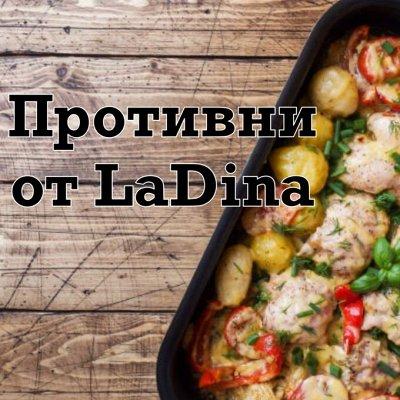 Отличная посуда! Да еще и по таким ценам! 🎁 — ⚜ Противни для выпечки Посуда от LaDina