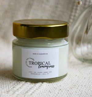 Tropical lemongrass (Тропический лемонграсс) 170гр