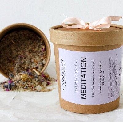 Натуральная косметика ручной работы😍 — Соль для ванн с травами. Новинка