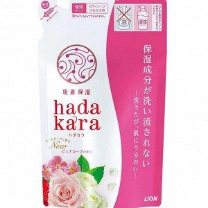 """291343 Увлажняющее жидкое мыло для тела с ароматом свежих роз """"Hadakara"""" (мягкая упаковка) 360 мл"""